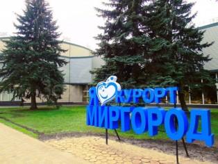 Отдых в Миргороде.