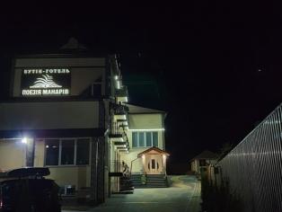 На территории гостиницы «Поэзия Путешествий»