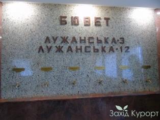 """sСанаторий """"Кришталеве Джерело"""" - бювет"""