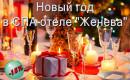 Новый год в СПА-отеле «Женева»