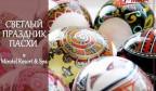 Светлый праздник Пасхи в Mirotel Resort & Spa!