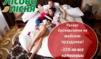 Предложение курортного отеля «Лесная песня» на майские праздники!