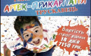 Детский лагерь «Артек-Прикарпатье» в СПА-отеле «ЖЕНЕВА»