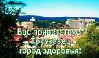 Вас приветствует Трускавец — город здоровья!