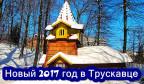 Встретить новый год в Трускавце