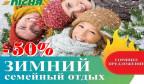 Акция -50% «Зимний семейный отдых». Отель «Лесная Песня»