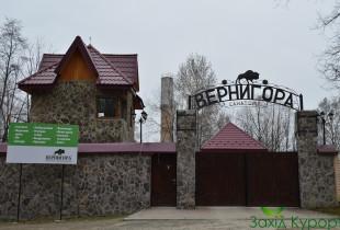 Санаторий «Вернигора» г.Трускавец