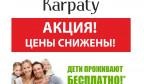 В санатории «Карпаты» с 01.11.2014г. снизились цены!