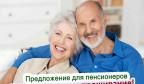 Кристалл, Алмаз:  в июне для пенсионеров скидка 10%!