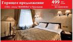Горячее предложение! 499 грн/сутки. СПА-отель «Женева»