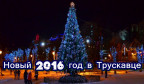В Трускавец на Новый 2016 Год!