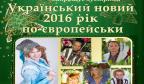 Украинский новый год 2016 по-европейски от Моршинкурорт