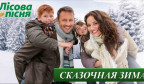 Программа «Сказочная зима» в отеле «Лесная Песня».