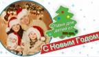 В санаториях Алмаз, Кристалл — Акция «Новогодние чудеса»