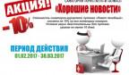 Акция -10% в санаториях «Кристалл», «Алмаз»