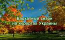 Бархатный сезон на курортах Украины