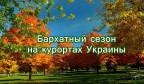 Оксамитовий сезон на курортах України