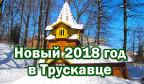 Встретить новый 2012 год в Трускавце