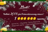 Новый 2018 год в отеле «Миротель»