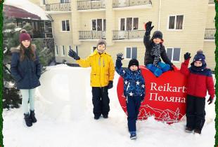 Новый 2018 год в «Reikartz Поляна»