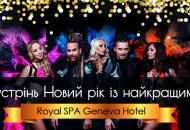 Новый 2018 год в отеле «Royal Grand»
