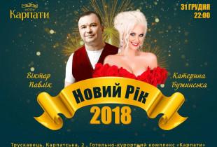 Новый 2018 год в санатории «Карпаты»