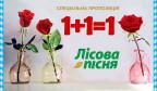 """Специальное предложение """"1+1=1"""" — Лесная Песня"""