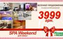 SPA Weekend в курортном отеле «Лесная песня»