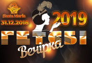 Новый 2019 год в отеле «Санта Мария» Сходница
