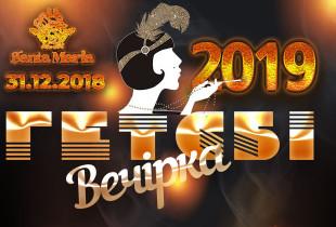 Новий 2019 рік у готелі «Санта Марія» Східниця