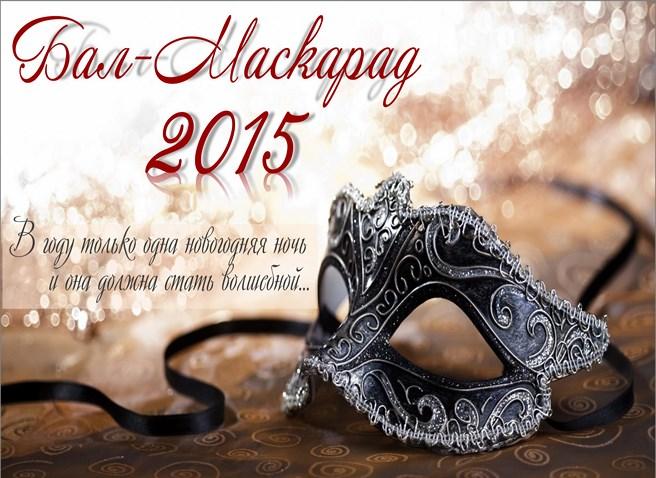 Новый год 2016 в Morotel
