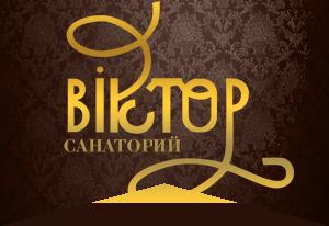 САнаторий Виктор в Трускавце