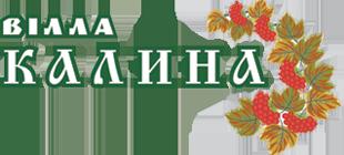 Вилла Калина Трускавец