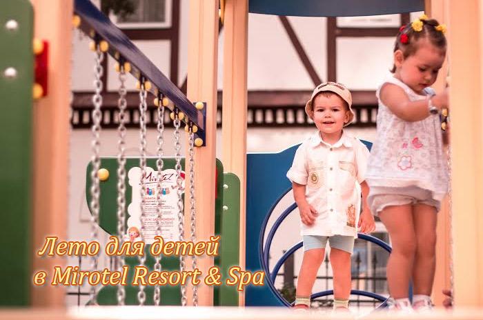 лето для детей в Миротель