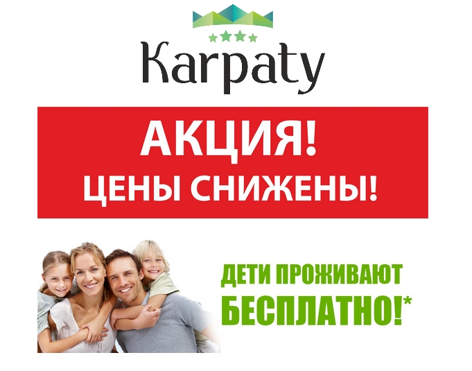 karpaty-akcii