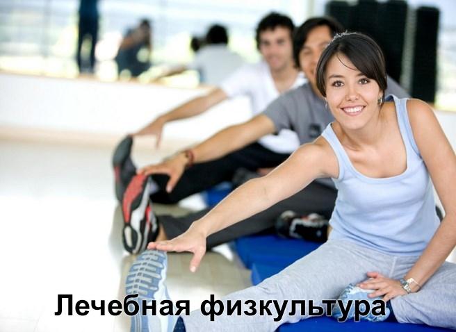 Лечебная физкультура в Моршине