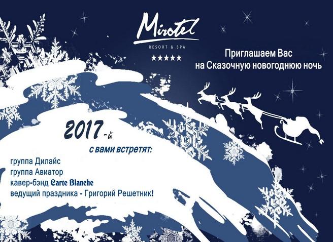 НОВЫЙ 2017 ГОД В MIROTEL