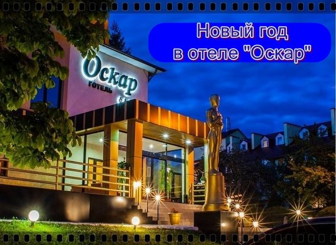 """Новый год 2017 в отеле """"Оскар"""" Трускавец"""