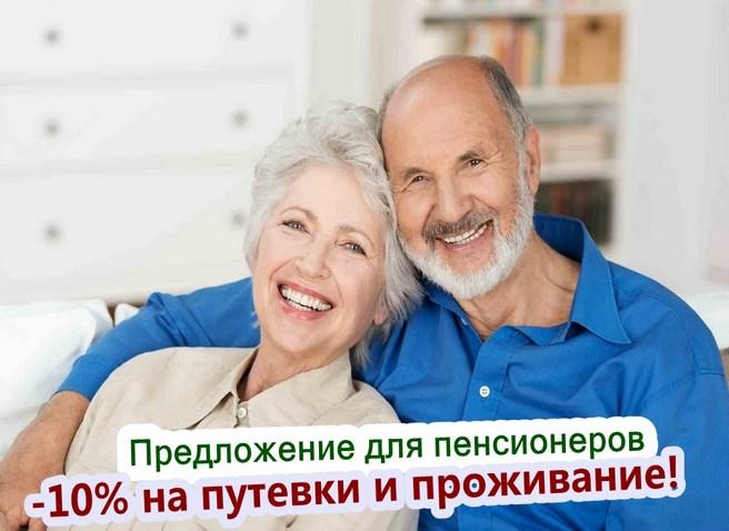 Предложение для пенсионеров -10% на путевки и проживание!