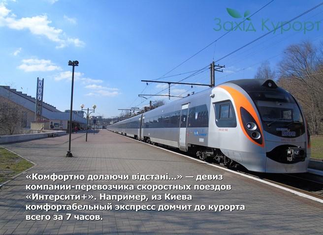Трускавец - Киев
