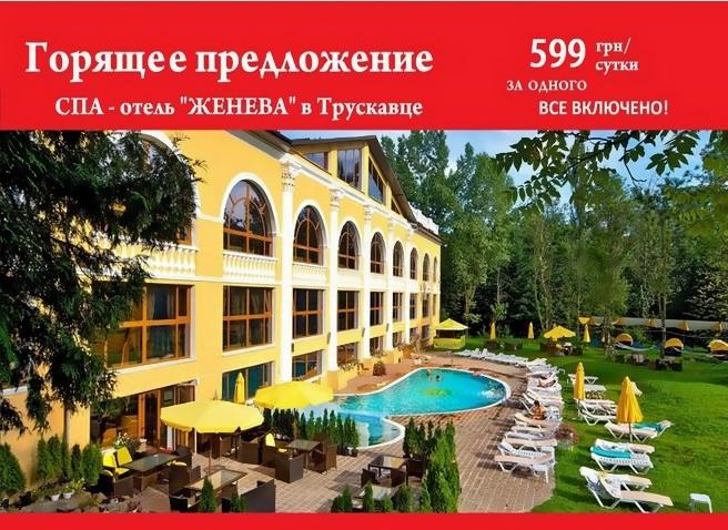 """Горящее предложение """"Женева""""– 599 грн/сутки"""
