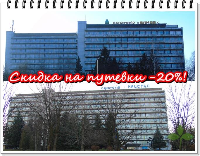 Санатории КРИСТАЛЛ, АЛМАЗ Трускавец. Путевки со скидкой на январь-март 2016!