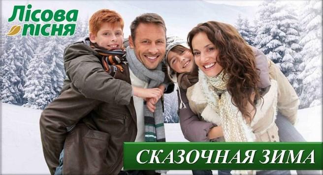 Программа «Сказочная зима» в курортном отеле « Лесная Песня»