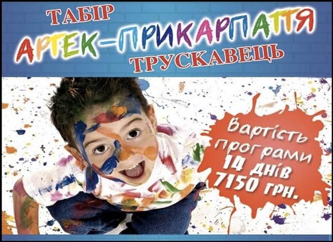 """Детский лагерь """"Артек-Прикарпатье"""" в СПА-отеле """"ЖЕНЕВА"""""""
