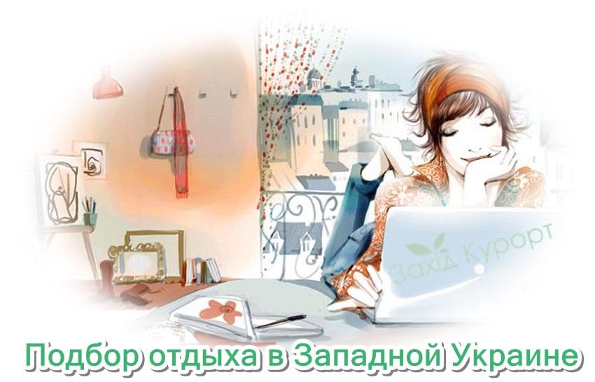 Подбор отдыха в Западной Украине