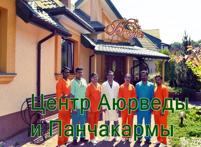 Центр Аюрведы Трускавец