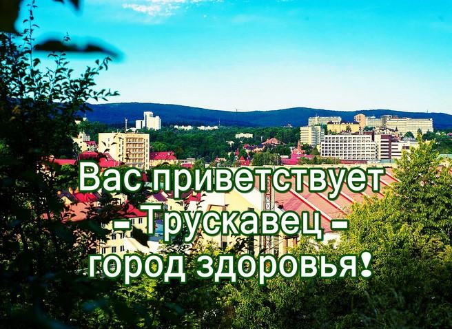 Вас приветствует Трускавец - город здоровья!