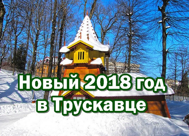 Новый год Трускавец
