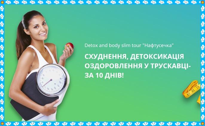 Схуднення та детоксикація у Трускавці за 10 днів