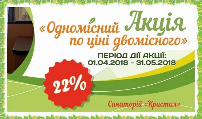 """Акция """"Одноместный по цене двухместного (-22%)"""" в санатории Кристалл"""